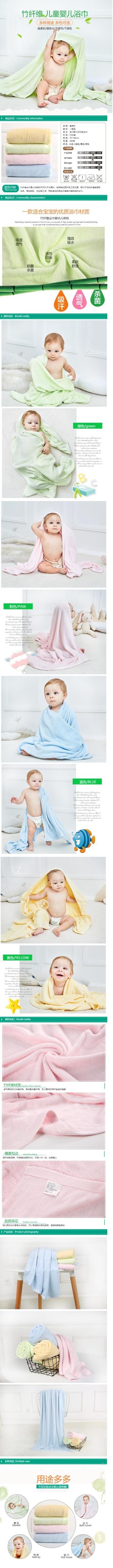 简约竹纤维儿童婴儿浴巾电商详情页