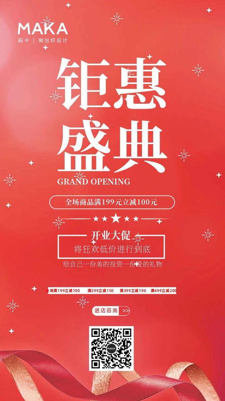 红色简约钜惠盛典之开业大促海报设计