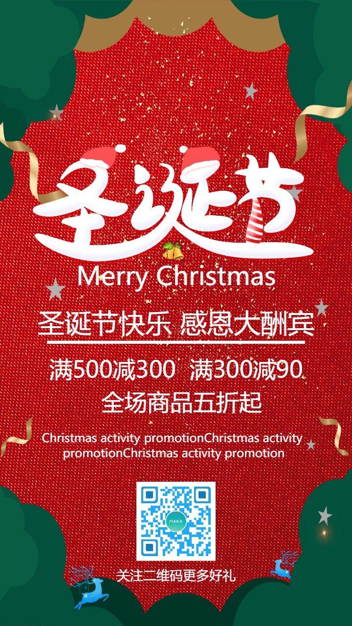 大气卡通圣诞节活动促销