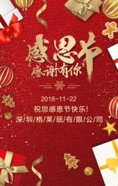 感恩节温馨祝福贺卡,企业/公司/商铺/店铺通用/感恩节产品促销宣传。