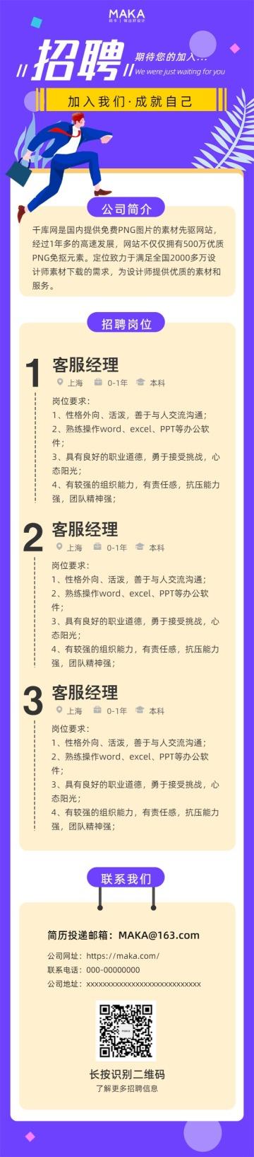 紫色简约人才招聘宣传长页H5