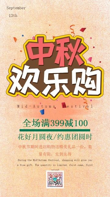 黄色简约大气店铺中秋节促销活动宣传海报