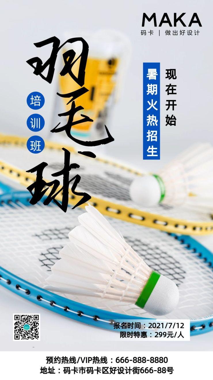 简约风羽毛球培训招生宣传海报
