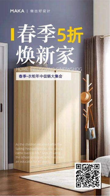蓝色简约家居产品定制品牌高柜之春季焕新家主题促销宣传海报