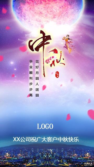 紫色唯美浪漫中秋佳节公司通知海报