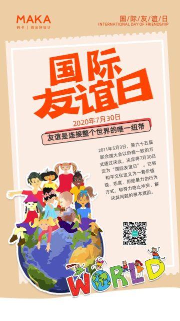 橙色扁平国际友谊日节日宣传手机海报