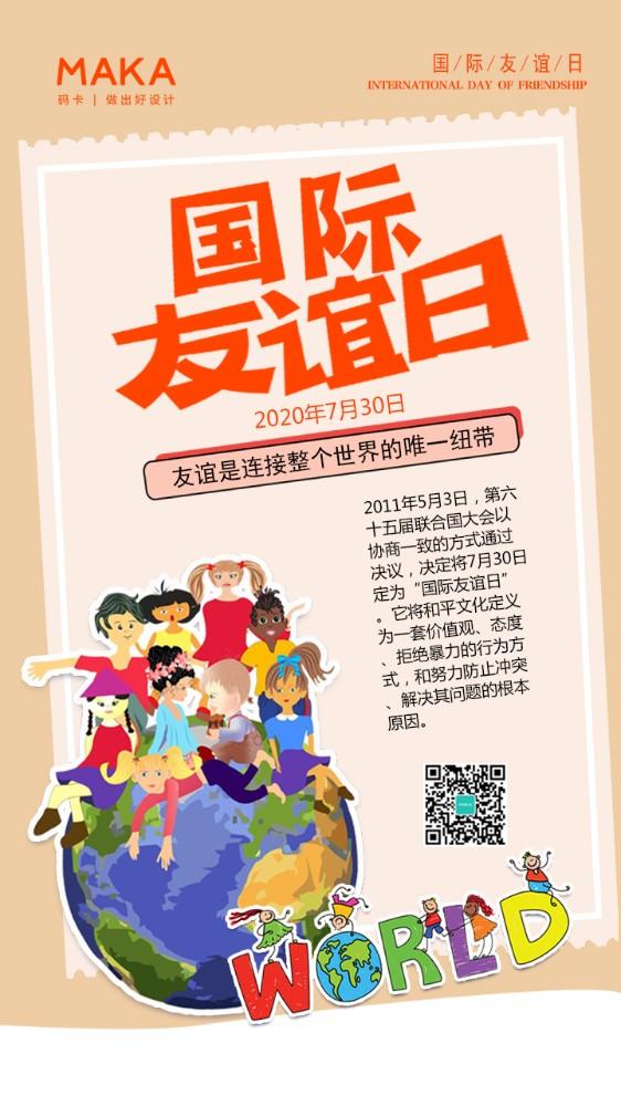 国际友谊日手机海报宣传图