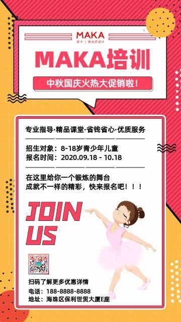 黄色趣味风孟菲斯风格培训中心中秋国庆促销折扣宣传海报