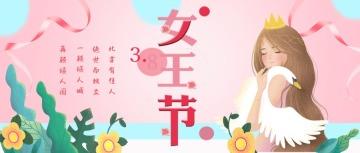 卡通手绘唯美清新粉色女神节祝福企业宣传微信公众号封面--头条