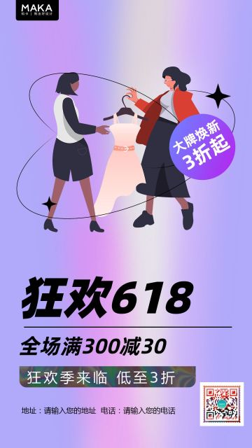 紫色渐变时尚风618大促服饰鞋包行业服装促销宣传推广海报