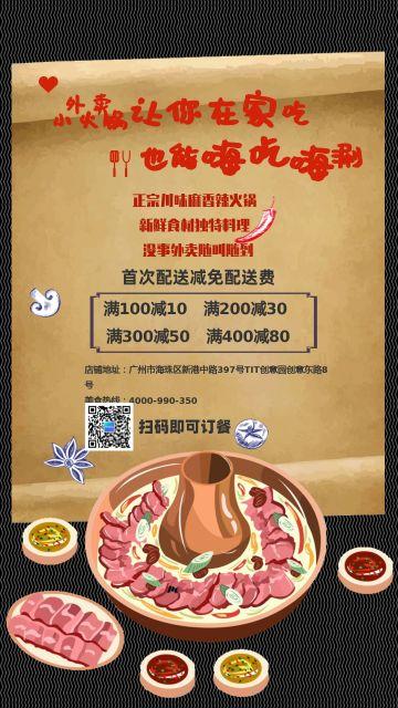 手绘风火锅餐饮行业小火锅外卖宣传海报