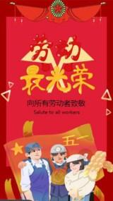 红色卡通五一劳动节节日祝福视频