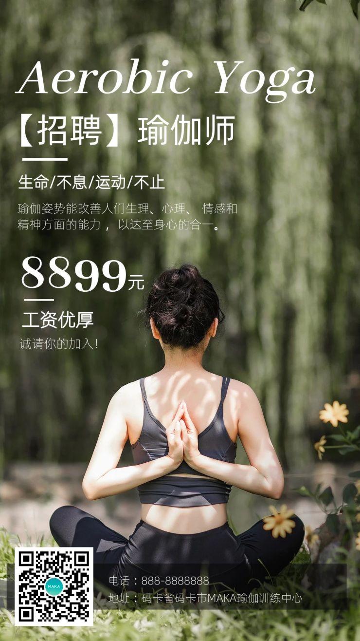 养生修生之瑜伽训练营招聘瑜伽老师等宣传海报设计模板