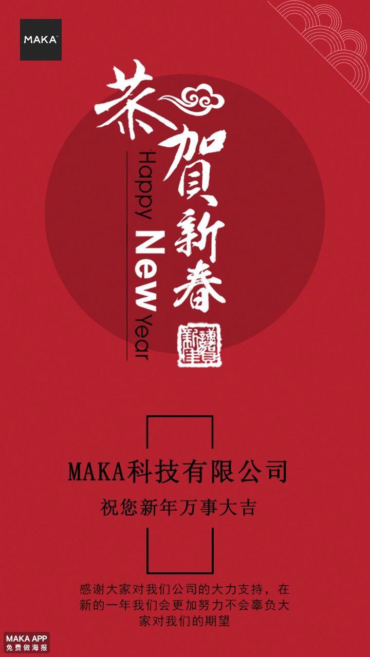 简约红色微商企业公司新年贺卡