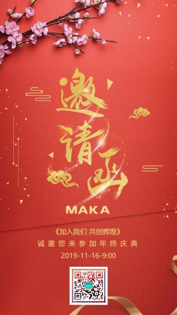 红色中国风商务会议邀请函海报