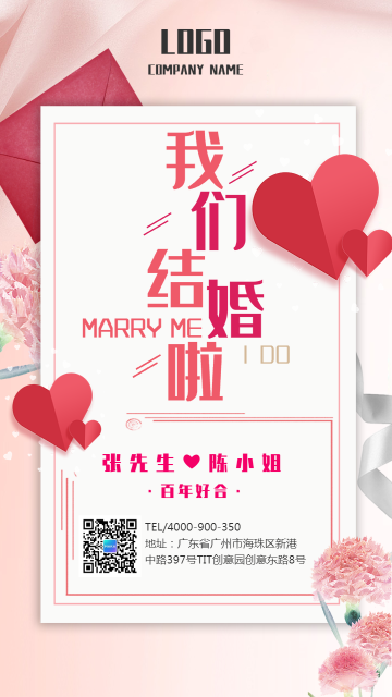 红色浪漫唯美婚礼邀请函结婚请柬手机海报