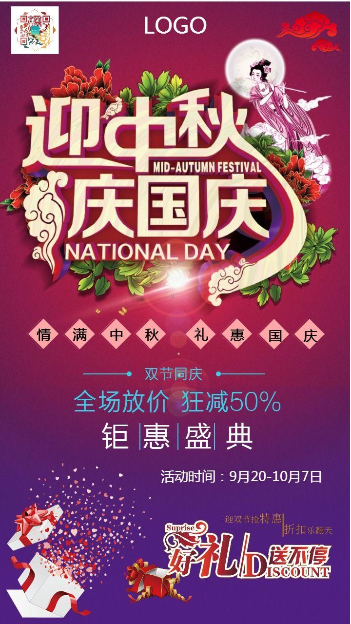 中秋国庆双节宣传促销海报