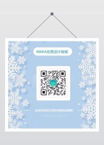 创意蓝色雪花互联网IT电商微商推广促销引导关注通用型微信二维码