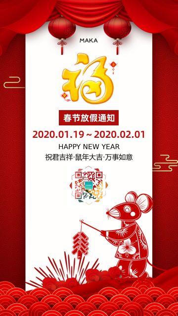 红色喜庆2020庚子鼠年企业个人春节新年放假通知宣传海报