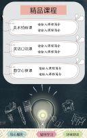 寒假培训/招生培训/教育培训/中小学寒假班/