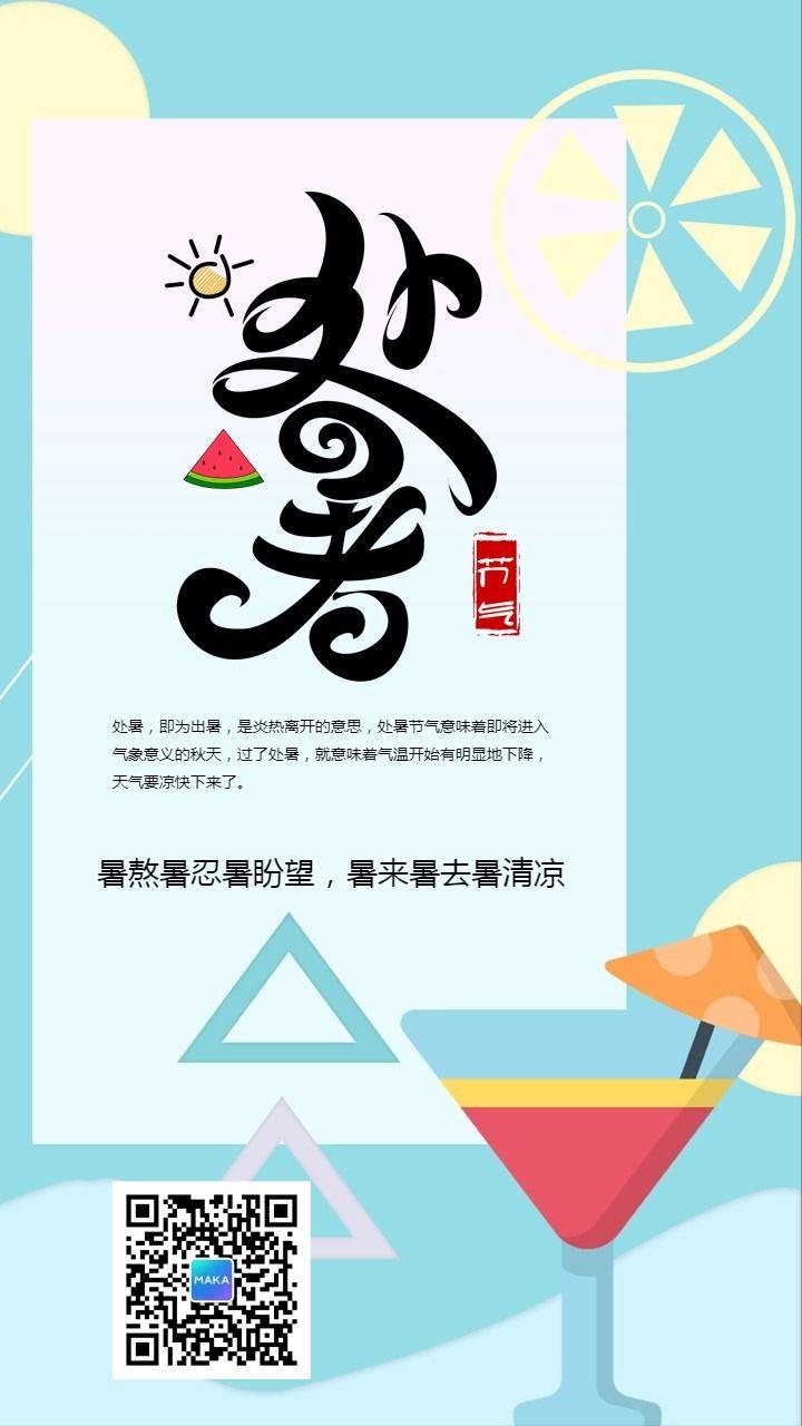 蓝色卡通手绘处暑节气日签手机海报
