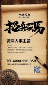 黄色中国风企业招聘手机海报
