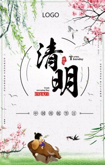 清明节企业宣传清新淡雅绿色