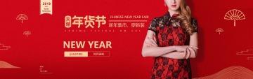年货节,全场商品促销,新年促销,喜庆,红色,电商年底优惠活动