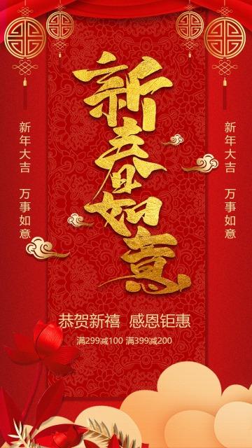 中国风新春快乐手机海报