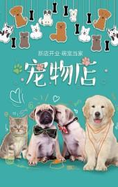 绿色文艺清新宠物店铺开业宣传H5