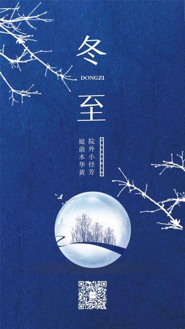 极简创意蓝色大雪冬至节气樱桃白雪皑皑日签早安二十四节气宣传海报