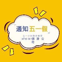 五一劳动节放假通知时尚炫酷风格放假通知等微信次条封面图