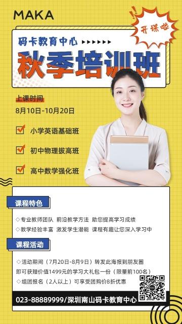 黄色简约风格教育培训秋季招生宣传海报
