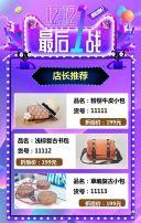 双十二购物狂欢节电商微商商场蓝紫色渐变流体促销宣传通用模板