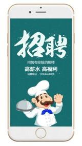高薪聘请厨师招聘宣传