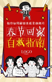 春节回家自救指南创意快闪微信传播企业宣传