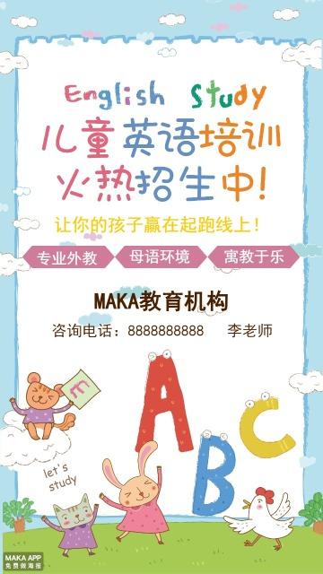 英语培训 外语教育 儿童 兴趣班 招生海报 卡通可爱