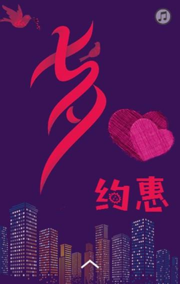七夕情人节餐厅优惠宣传活动