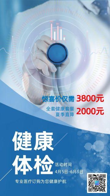 商务科技健康体检体检中心健康预防海报模板