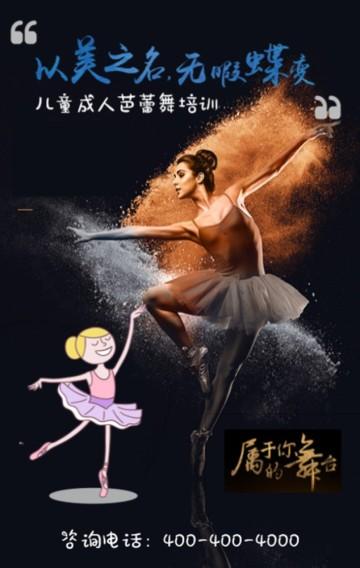 成人儿童舞蹈班芭蕾舞班招生模板