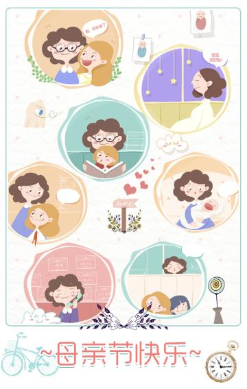 小清新手绘母亲节贺卡