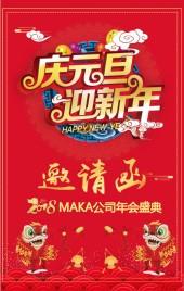 中国红企业通用年会盛典邀请函