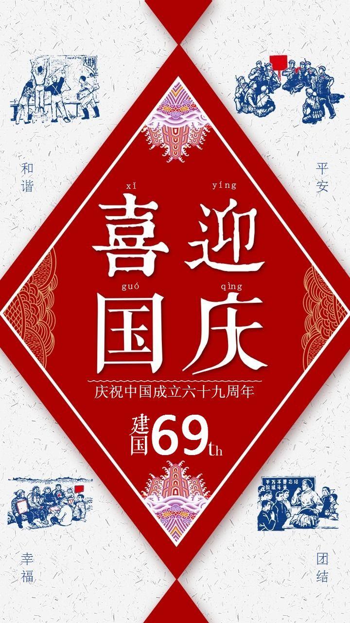喜迎十一国庆海报