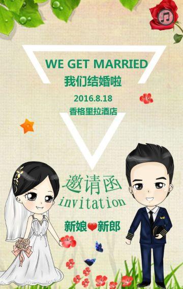 结婚邀请函