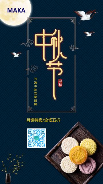 中国风中秋节月饼促销海报