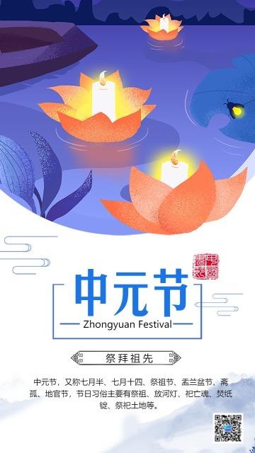 中元节简约风节日习俗宣传海报