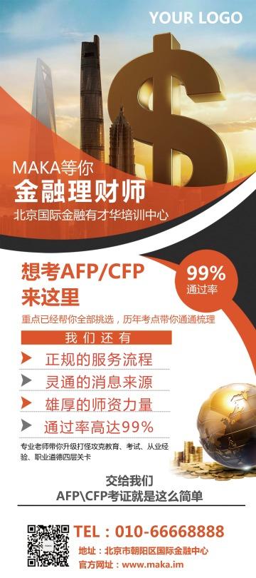 金融理财师培训中心宣传推广展架