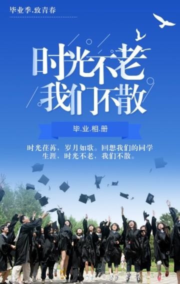 毕业季青春纪念册电子相册同学录文艺清新致青春H5