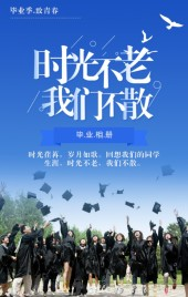 蓝色清新毕业相册校园生活翻页H5