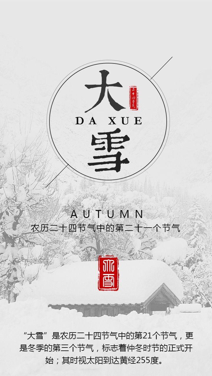 简约文艺唯美二十四节气大雪海报